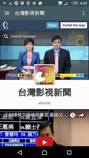 台灣影視新聞