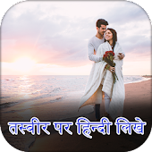 Write Hindi Text on photo