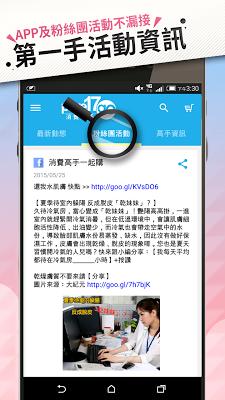 消費高手Pure17go一起購 - screenshot