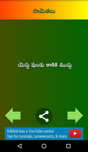 Telugu Samethalu - సామెతలు - Proverbs by Sonu appz (Google