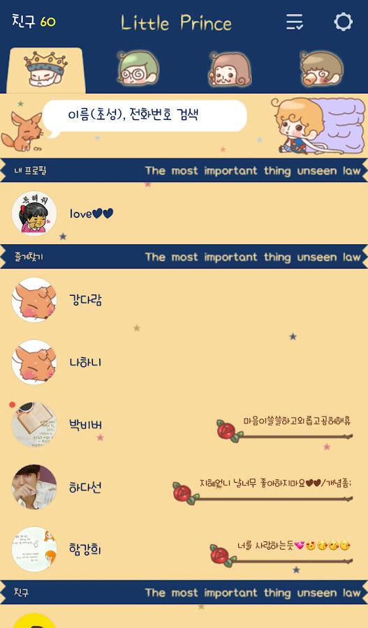 어린왕자 빼 카카오톡 테마- screenshot