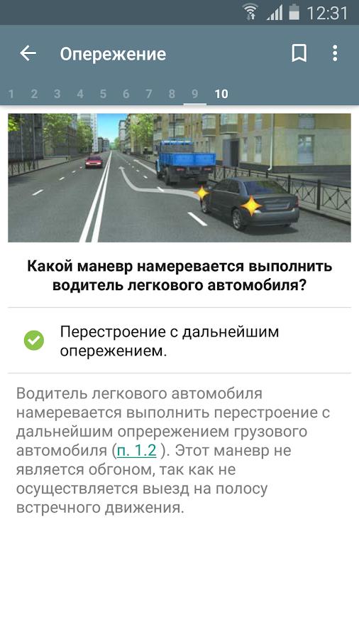 Билеты пдд киевская программа