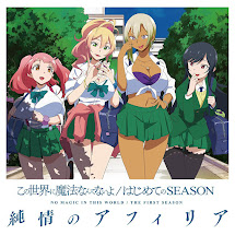 Hajimete no Gal OP Single – Kono Sekai ni Mahou Nante Nai yo / Hajimete no SEASON