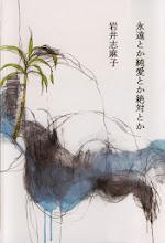 Photo: 永遠とか純愛とか絶対とか 岩井志麻子 光文社刊 2007年8月 装幀:丸尾靖子