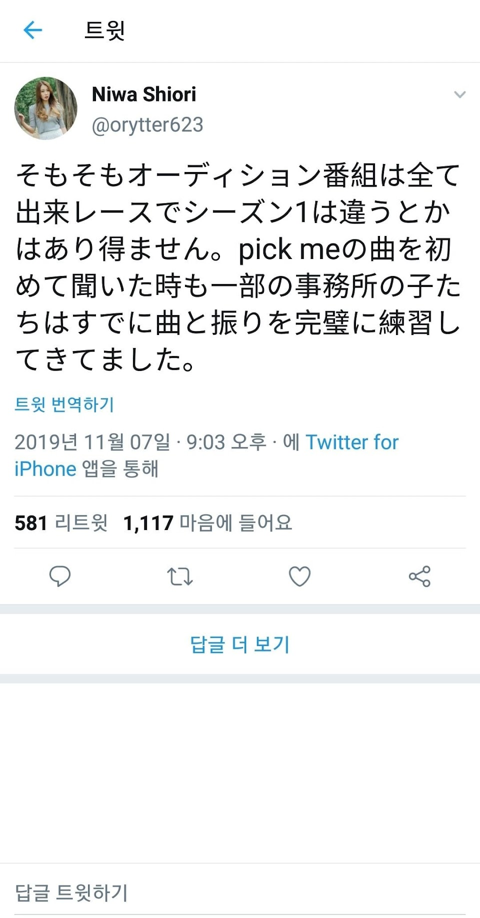 Screenshot_20191108-113101_Twitter