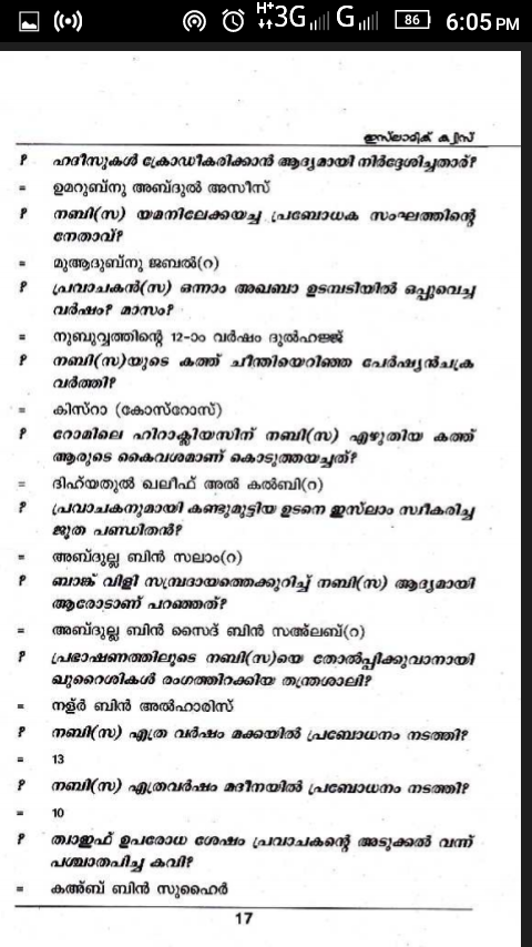 Malayalam quiz questions and answers free download