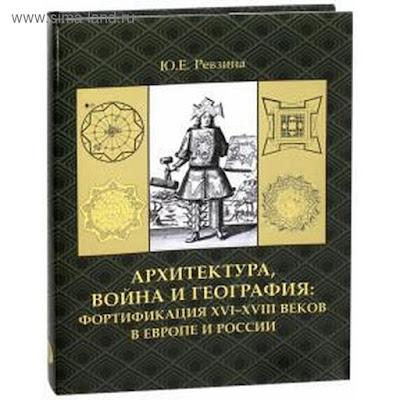 Архитектура,война и география. Фортификация XVI-XVIII веков
