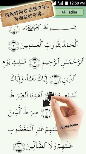 古兰经 - 穆斯林 伊斯兰 القرآن