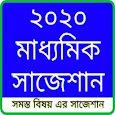 Madhyamik Suggestion : 2020 All Subject icon