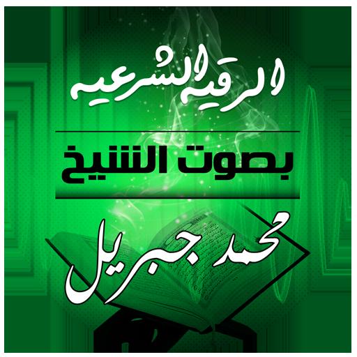 الرقية الشرعية مسموعة محمد جبريل