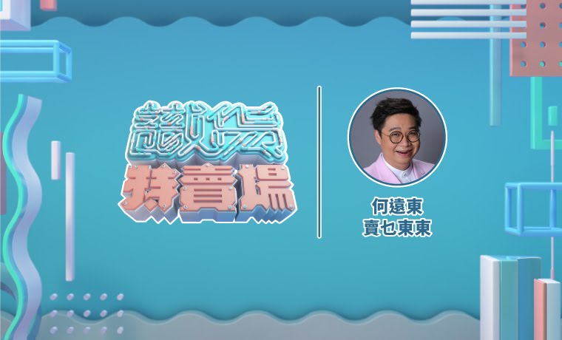 直播特賣場_主持banner_02.jpg