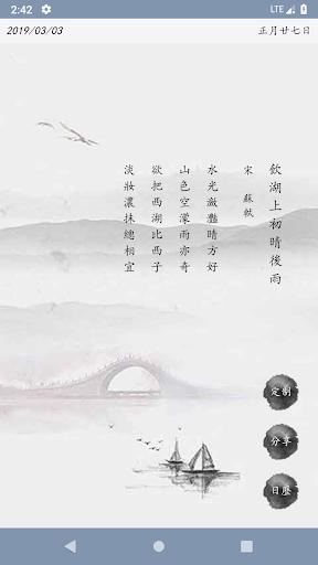 Screenshot for 唐詩三百首 in Hong Kong Play Store