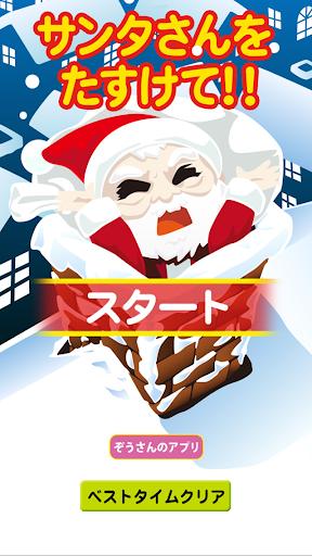 サンタさんをたすけて クリスマス用ミニゲーム