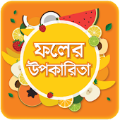 ফলের উপকারিতা ~Fruits Benefit