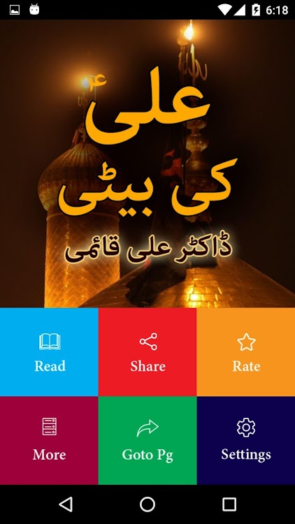 Ali (A S) ki Beti With Urdu Translation – (Android Apps