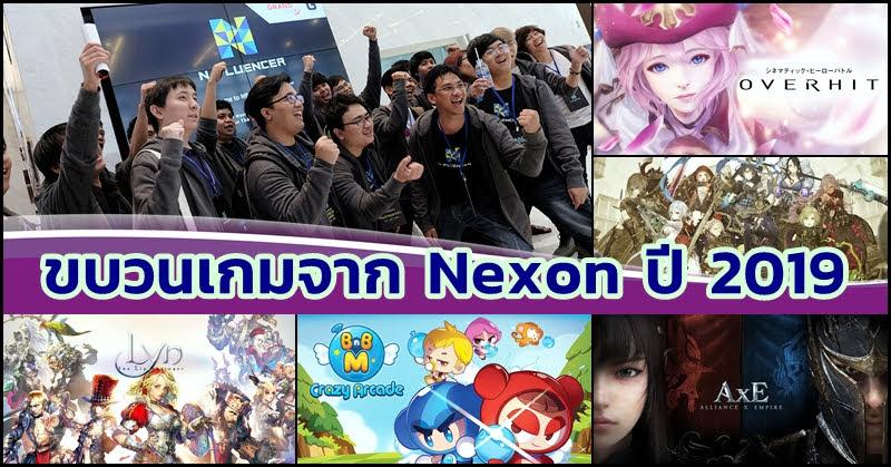 Nexon เผยลิสต์เกมใหม่พร้อมเปิดให้บริการในไทยปี 2019