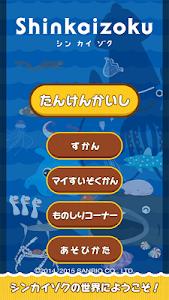 Shinkaizoku-シンカイゾク-深海の大冒険 screenshot 0