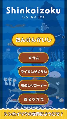 Shinkaizoku-シンカイゾク-深海の大冒険のおすすめ画像1