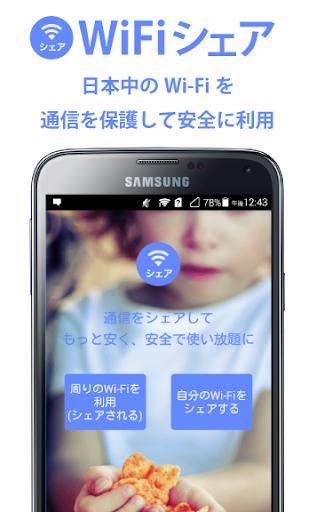 WiFiシェア 通信料金の節約&通信制限からの解放