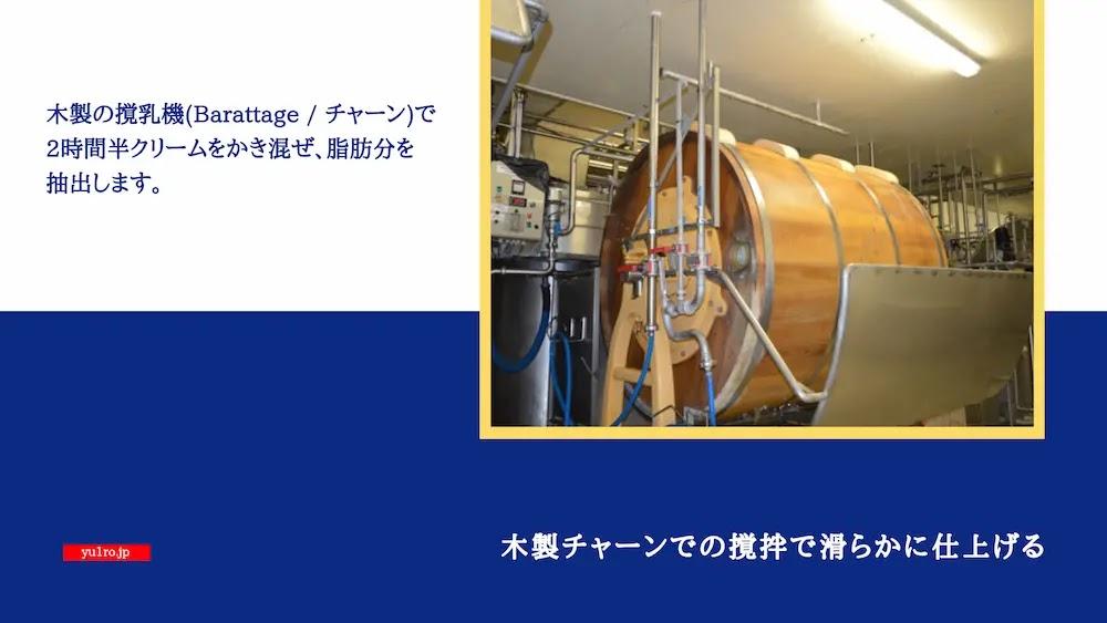 オークの木樽でかき混ぜるのがエシレバターの滑らかさの秘密