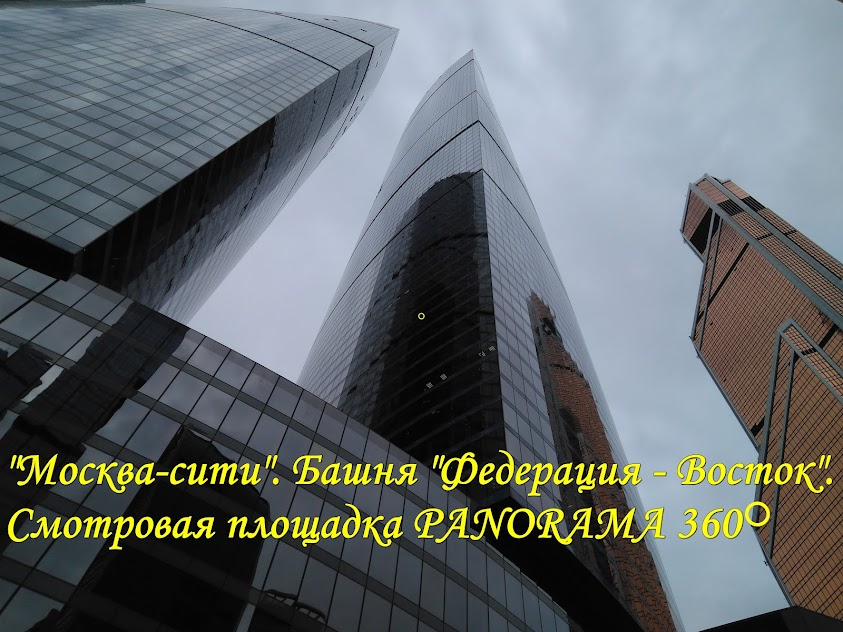 башня федерация москва сити на английском языке
