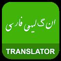English Persian Translator icon