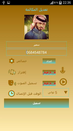 الإتصال الوهمي عربي fake call