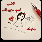 اكتب اسم حبيبتك في صورة