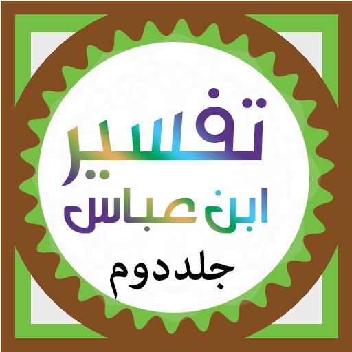 Tafseer Ibn Abbas(R.A) jild 2