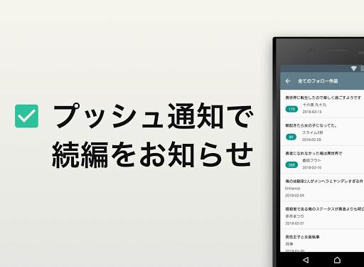 【ラノベ完全無料】ノベルバ - 小説を書けて読める無料アプリ