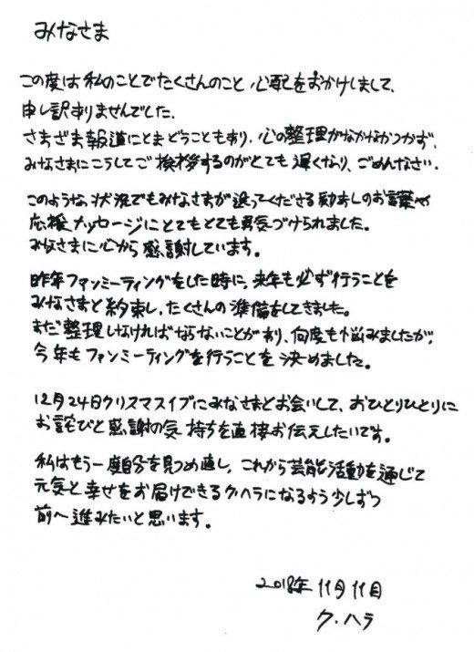 GooHara-Letter