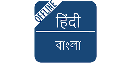 Hindi to Bengali Dictionary - Apps on Google Play