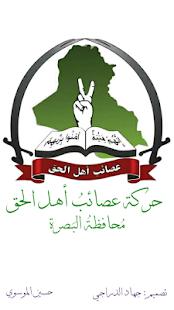 عصائب اهل الحق -البصرة- - náhled