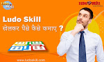 How to earn money playing Ludo Skill?