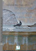 Photo: Προστατεύουμε την Πολιτιστική μας Κληρονομιά, Τασούλα Γεωργιάδου, Εκδόσεις Σαΐτα, Ιανουάριος 2016, ISBN: 978-618-5147-75-4, Κατεβάστε το δωρεάν από τη διεύθυνση: www.saitapublications.gr/2016/01/ebook.196.html