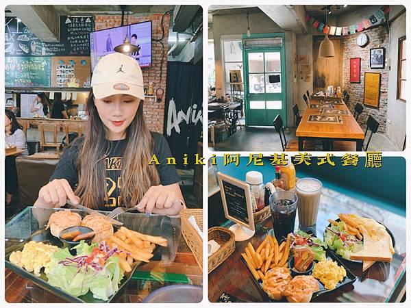 Aniki 阿尼基美式餐廳