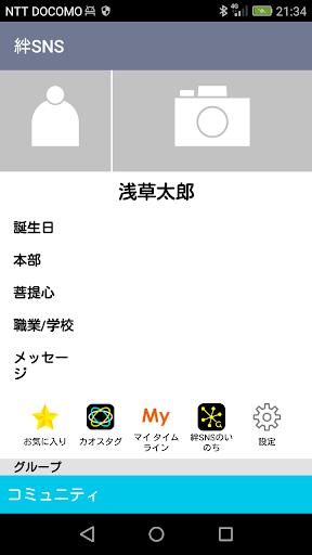 玩免費社交APP 下載絆SNS app不用錢 硬是要APP