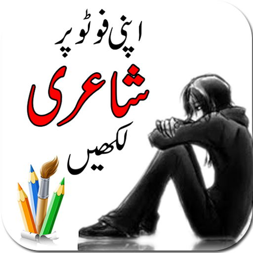 Urdu poetry photo editor new