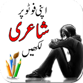 Urdu poetry photo editor new