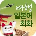 AE 여행 일본어회화 icon
