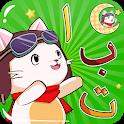 Game Anak Sholeh icon