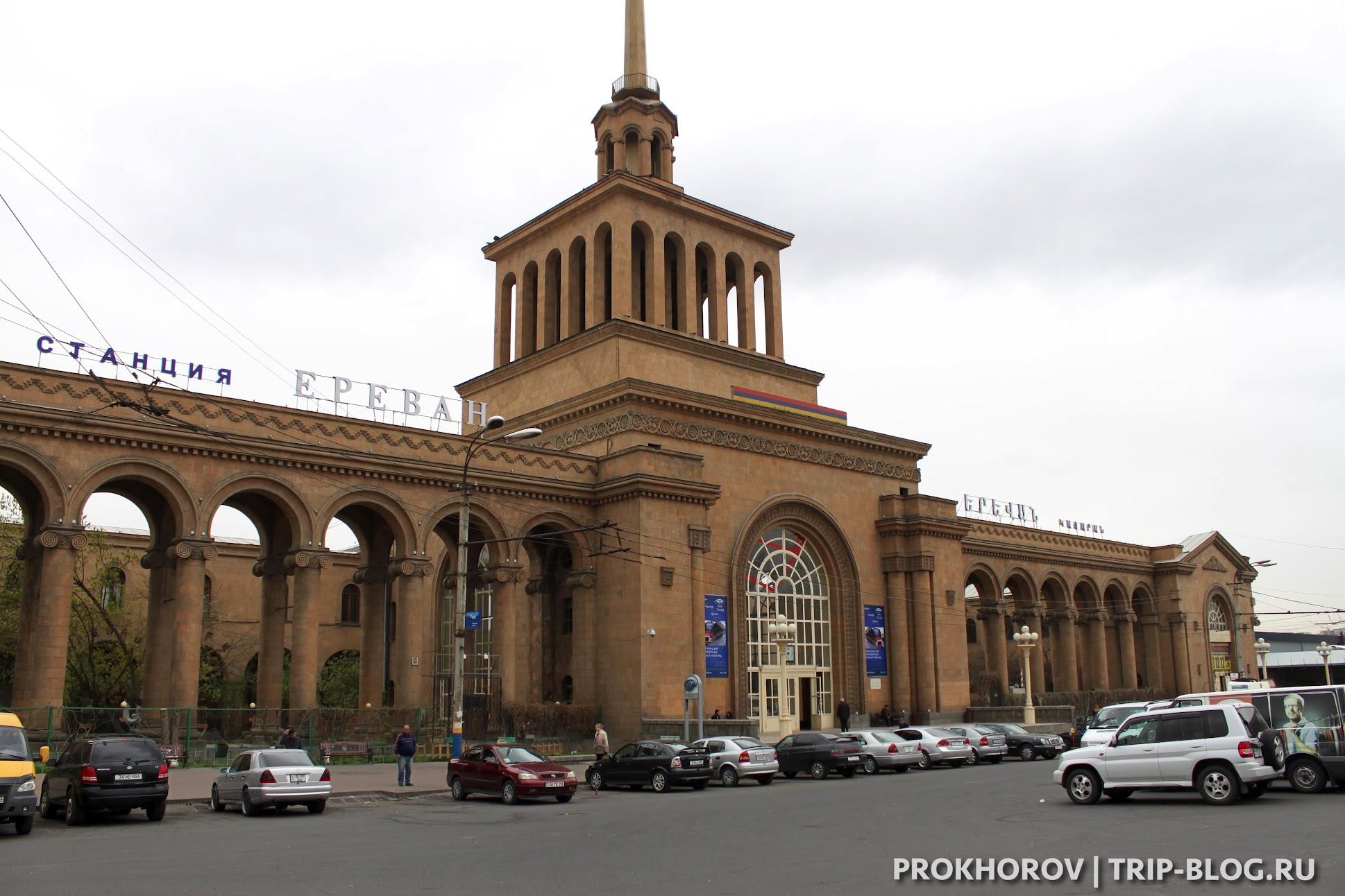 Ереван ж/д вокзал