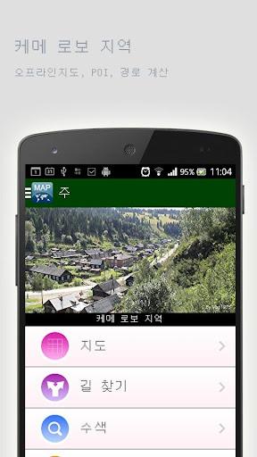 케메 로보 지역오프라인맵
