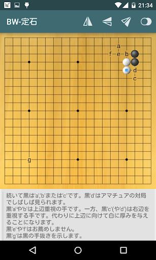 無料棋类游戏AppのBW-定石|HotApp4Game