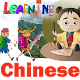 Learning Chinese in English Android apk