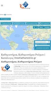 VresKatharistirio.gr - náhled