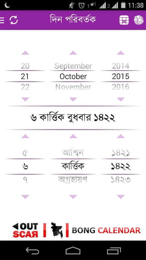 Calendar Mysteries April Adventure Quiz : Bengali calendar bangladesh android apps on google play