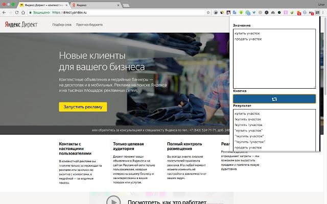 Конвертор фраз для Яндекс.Директа