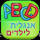 אנגלית לילדים Download for PC Windows 10/8/7