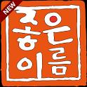 작명어플 좋은이름닷컴 작명, 감명, 개명, 무료이름풀이 icon